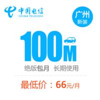 【广州电信宽带】100M/200M光纤宽带 续费仅1380元 送固话月租