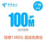 【广州电信宽带】绝版套餐 20M光纤宽带 续费780元
